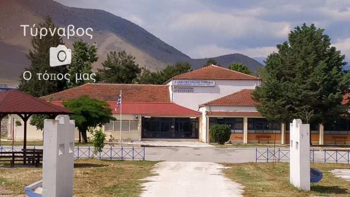 Οι ώρες που θα γίνουν οι Αγιασμοί Σχολείων του Δήμου Τυρνάβου