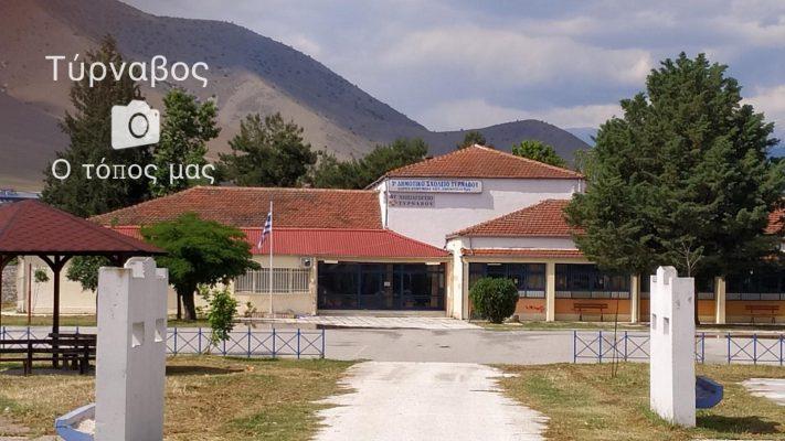 Ενεργειακή αναβάθμιση για το 3ο Δημοτικό Σχολείο Τυρνάβου