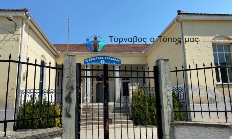 Κατάλληλα προς άμεση χρήση όλα τα Σχολεία του Δήμου Τυρνάβου