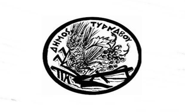 Αίτημα χρηματοδότησης του Δήμου Τυρνάβου με τίτλο «Ωρίμανση έργων και δράσεων για την υλοποίηση του Προγράμματος»