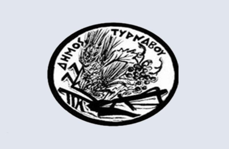 Παράταση απασχόλησης ωφελούμενων του Δήμου Τυρνάβου μέσω ΟΑΕΔ