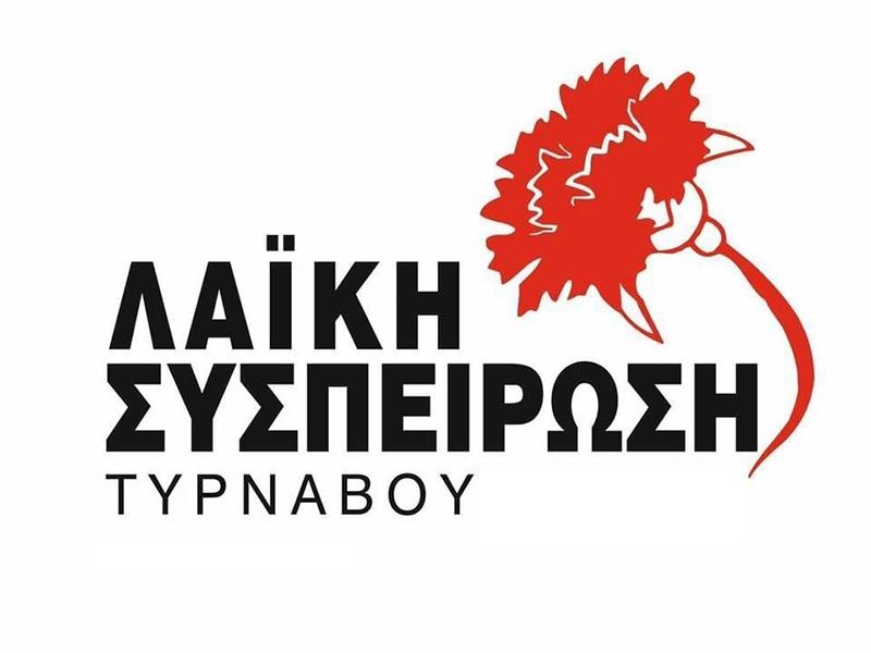 Η Λαϊκή Συσπείρωση Τυρνάβου καθώς και κλιμάκιο του ΚΚΕ στο Δαμάσι