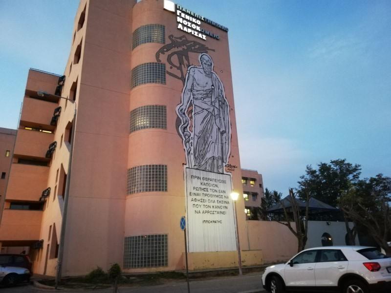 Έκτακτο: δύο συμπολίτισσες μας, από σήμερα νοσηλεύονται στην ΜΕΘ του Πανεπιστημιακού Νοσοκομείου Λάρισας