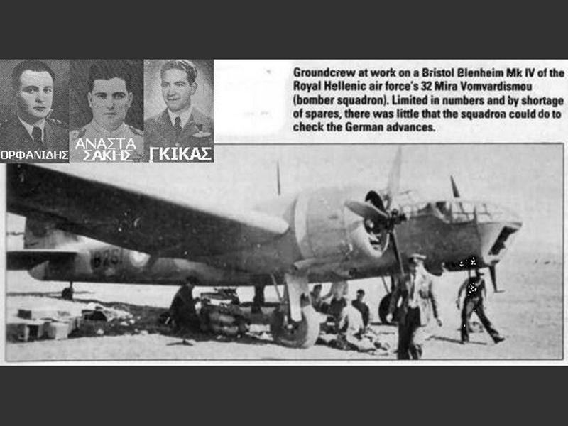 Ο Παν. Ορφανίδης Επισ/γός, επικεφαλής 3 μελούς πληρώματος απογειώνεται από το αεροδρόμιο του Αμπελώνα