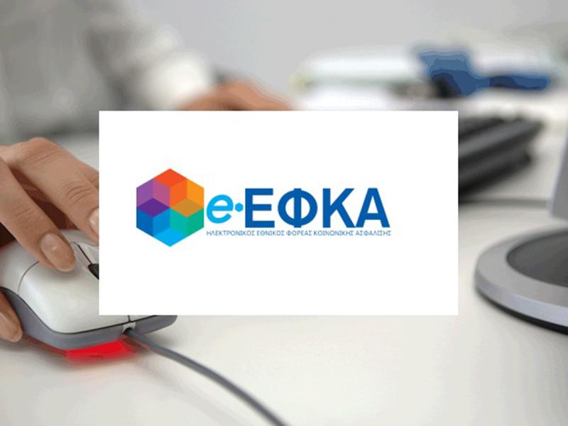 Τις ημερομηνίες πληρωμής των συντάξεων Μαΐου ανακοίνωσε ο e-ΕΦΚΑ