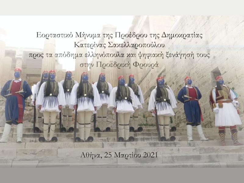 Εορταστικό μήνυμα προς τα απόδημα Ελληνόπουλα και ψηφιακή ξενάγηση στην Προεδρική Φρουρά