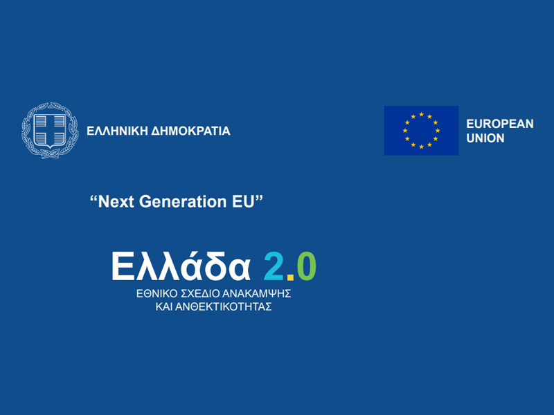 Οι τέσσερεις πυλώνες μεταρρυθμίσεων και επενδύσεων του «Ελλάδα 2.0»