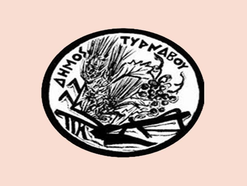 «Χορήγηση έκτακτης οικονομικής ενίσχυσης στους πληγέντες από τον σεισμό στις 3 Μαρτίου 2021 στο Δήμο Τυρνάβου»