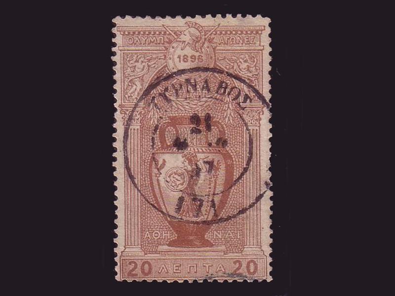 Γραμματόσημο από τους Ολυμπιακούς αγώνες το 1896, με σφραγίδα Τύρναβος