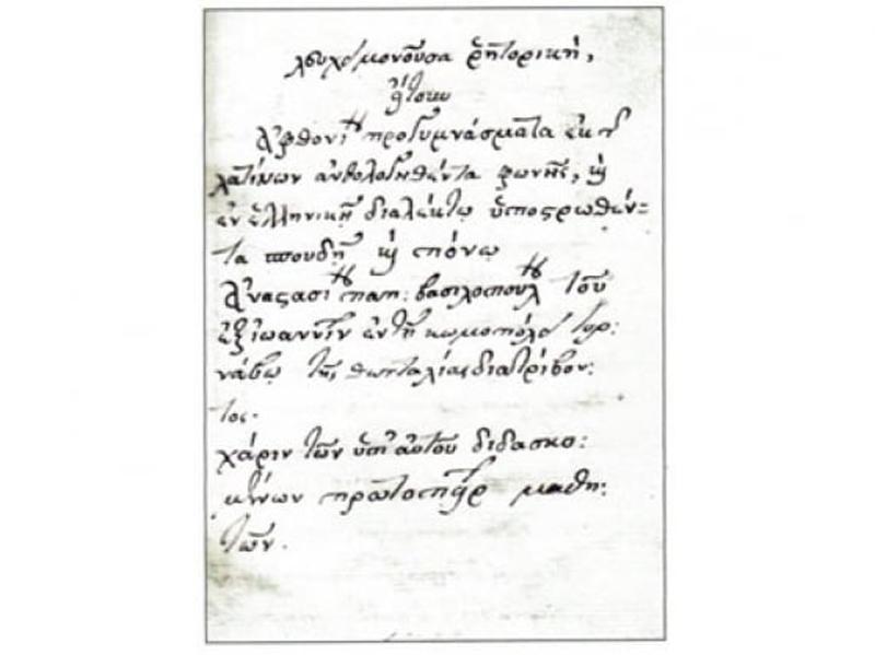Ένα χειρόγραφο μαθητικό βιβλίο της σχολής Τυνάβου (1702) Η παιδεία επί Τουρκοκρατίας