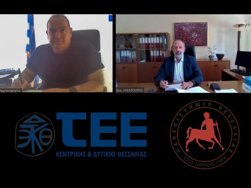 Μνημόνιο Συνεργασίας υπέγραψαν Πανεπιστήμιο Θεσσαλίας και ΤΕΕ-Κ&Δ Θεσσαλίας