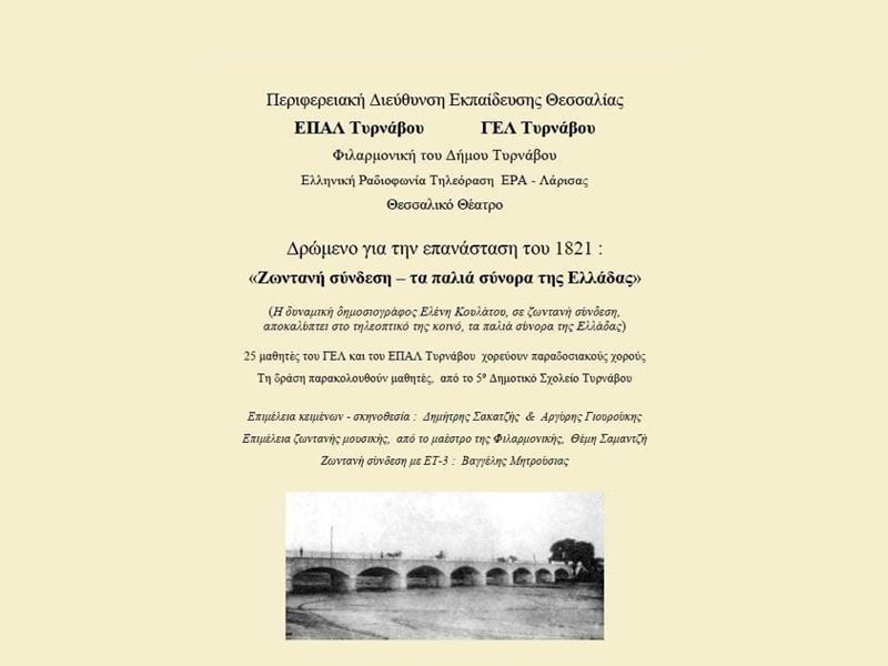 Ζωντανή σύνδεση:« τα παλιά σύνορα της Ελλάδας», παρέμβαση από το ΕΠΑΛ και το ΓΕΛ Τυρνάβου, για το1821