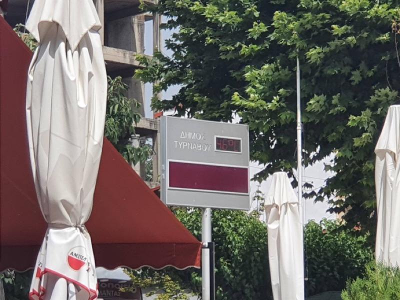 Θερμοκρασία που σου κόβει την ανάσα στην Κεντρική Πλατεία Τυρνάβου