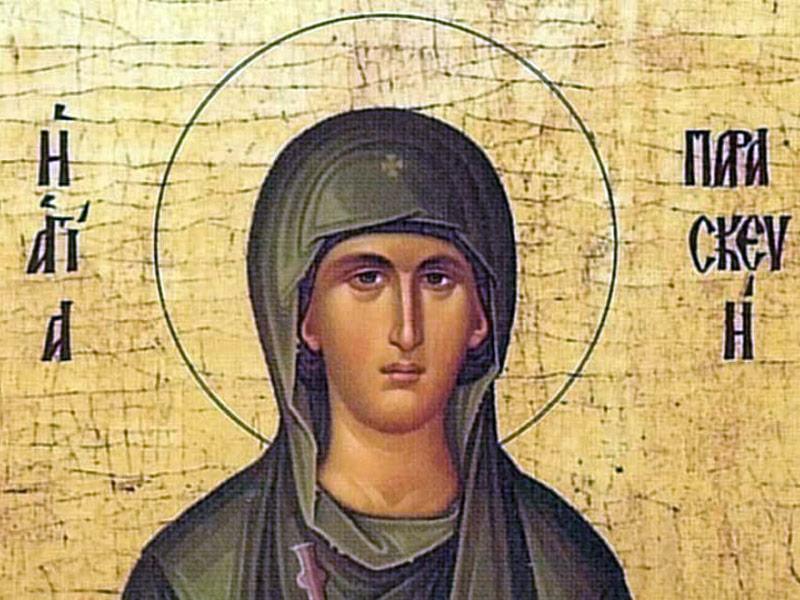 Αγία Παρασκευή η Οσιομάρτυς μεγάλη εορτή της ορθοδοξίας σήμερα 26 Ιουλίου