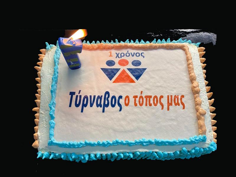 Κλείσαμε τον 1ο μας χρόνο, έτοιμη και η τούρτα μας (Vid)