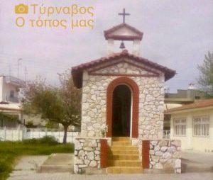 Εκκλησάκι Αγίου Γεωργίου μέσα στο 2ο Νηπιαγωγείο Τυρνάβου