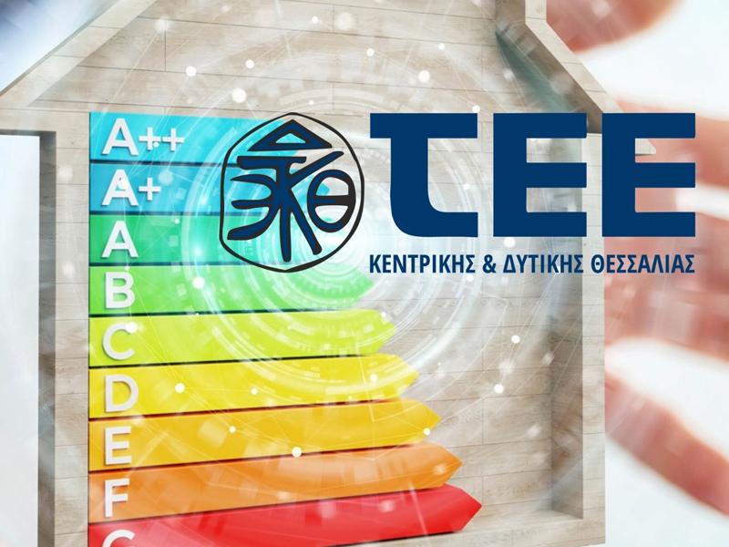 ΤΕΕ Κ&Δ Θεσσαλίας: Διαδικτυακό Ευρωπαϊκό Συνέδριο για το έργο «In2C – Ένταξη υπηκόων τρίτων χωρών στον κατασκευαστικό τομέα»