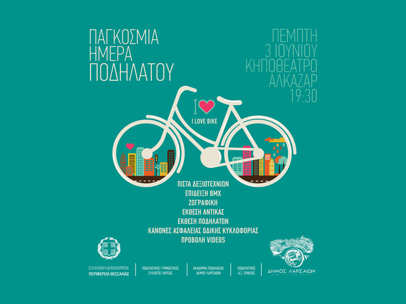 I Love BIKE: Περιφέρεια και Δήμος γιορτάζουν  την Παγκόσμια Ημέρα Ποδηλάτου στο Κηποθέατρο Αλκαζάρ