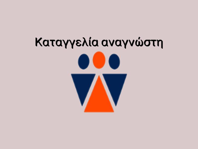 Καταγγελία για δασκάλα-νηπιαγωγό στον Τύρναβο που δεν φορά μάσκα και χλευάζει τα self-test