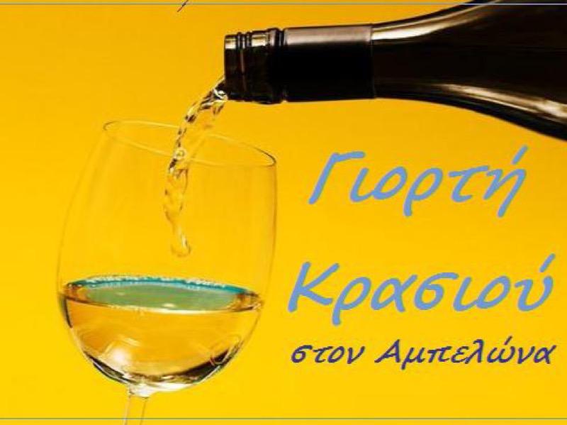 26-29 Αυγούστου η γιορτή κρασιού στον Αμπελώνα