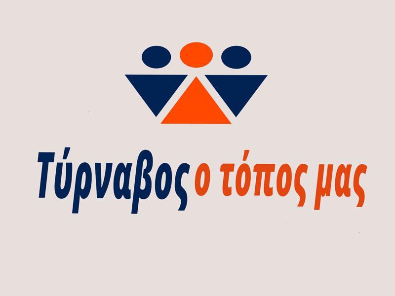 Η ιστοσελίδα Tyrnavosotoposmas.gr κλείνει σήμερα ένα χρόνο λειτουργίας