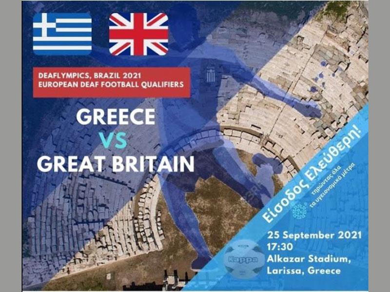 LIVE Ελλάδα – Αγγλία   Προκριματικά Ολυμπιακών Αγώνων στο γήπεδο Αλκαζάρ