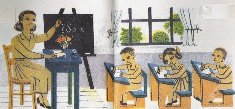 Η αξιολόγηση των εκπαιδευτικών σημείο έντασης πολιτείας και εκπαιδευτικών!