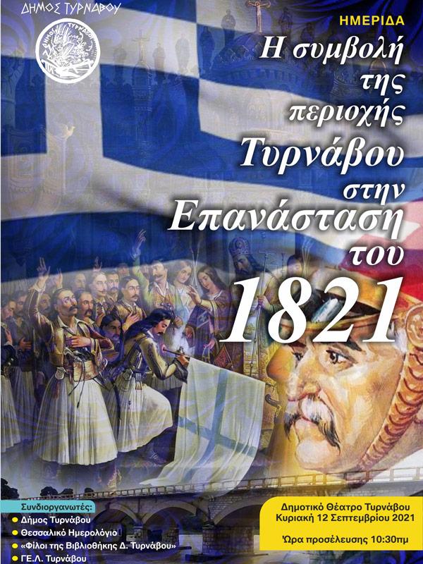 Με μεγάλη επιτυχία πραγματοποιήθηκε η ημερίδα με θέμα: «Η συμβολή της περιοχής Τυρνάβου στην Επανάσταση του 1821» (Βίντεο)