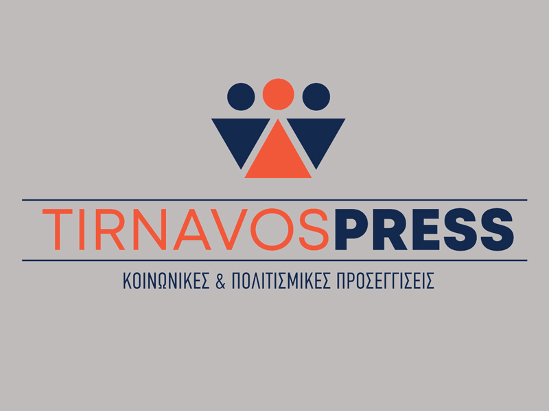 Kαι εγένετο TirnavosPress